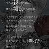 【シノアリス】 憎悪偏 スノウホワイト 二章 ストーリー ※ネタバレ注意