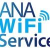 【脱線ネタ】ANA Wi-Fiを利用した感想