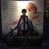 【映画】「劇場版ソードアート・オンライン-オーディナル・スケール」を観た感想・レビュー-劇場でキリトとアスナが帰ってきた-