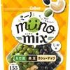 """豆丸ごとのおいしさをナッツと一緒にいつでもどこでも楽しめる!""""私の""""(meの)ためのおいしいお気に入り『miinoMIX』発売"""
