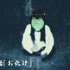 【おこめの日常】第6話「おばけ」
