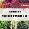 10月が旬のおすすめ果物