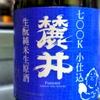 麓井 生酛純米生原酒