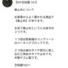 【DIY豆知識 161】車止めについて