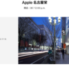 Apple、5月27日からApple 名古屋栄と福岡の営業を再開