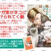 【中止になりました】3/11高円寺バンディット「マンガディグトークvol.5『不良がネコに助けられてく話』1巻発売記念イベント マンガ家がネコに助けられてく話」お手伝いします。