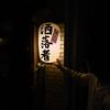 0110 浅草・洒落者 【asakusa・sharemon】