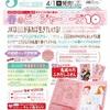 【雑誌付録】Seventeen5月号の付録は「鬼滅の刃ふきだしふせん」で予約必須!!