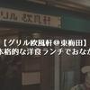 【グリル欧風軒@東梅田】駅直結で本格的な洋食ランチでおなかいっぱい