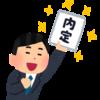 転職・就職内定者が入社までにやるべきこと 〜 内定者インターンから英語とプログラミングの勉強まで