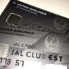 JAL CLUB ESTアメックス カードが届きました!今回は短時間で届きました!!