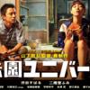 【日本映画】「味園ユニバース〔2015〕」ってなんだ?