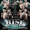 【対戦カード・中継(配信)情報】4/12「RISE WORLD SERIES 2020 1st Round」|-55kg・-63kgトーナメント一回戦、那須川天心もワンマッチで出場!