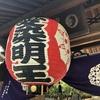東京 板橋の日曜寺で令和初の愛染護摩供に参列しました〜!(東京都板橋区)2019/5/26