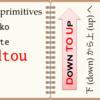 pTeX の \dtou と ascmac パッケージの boxnote 環境の話