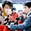 伝説のドラマ『スクール☆ウォーズ』泣き虫先生の7年戦争 感動の名作でありながらも笑ってしまう昭和の演出