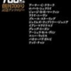 ☆SFマガジン700海外編を読む