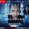 『search/サーチ』字幕版