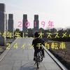 【2019年版】小学4年生からの買い替えに、オススメの24インチ自転車