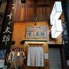 【神田】鰯料理専門店『いわし料理すゞ太郎』