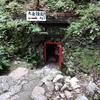 東京の秘境 大岳鍾乳洞