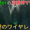 【Razer DeathAdder V2 Pro レビュー】伝説的な人気を誇るあのDeathAdderシリーズが待望のワイヤレス化!FPSやるならこれは買いでしょ!