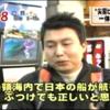 ●中国人曰く・・「日本人、この三文字を見るとどうしようもなく怒りが沸く。みんなはどうだ?」
