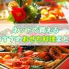 【2018年】おすすめのおせち料理まとめ|年末年始に向けておせちをネット通販で準備しよう!