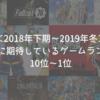 【2018年下期~2019年冬】個人的に期待しているゲームランキング(PS4・Switch)