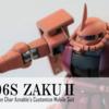 【初エアブラシ塗装】「MGシャア専用ザクⅡ Ver.2.0」を黒立ち上げ塗装!!