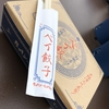 今年一発目のハマスタBOX 横浜銀行ボックスシート