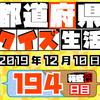 【都道府県クイズ】第194回(問題&解説)2019年12月10日