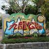 多動の香港(5) 九龍公園~凱旋門~点心