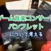 ゲーム音楽コンサートのパンフレット価格まとめてみた【2015年〜2019年】【17選】
