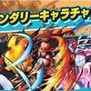 【新しいイベント】レジェンダリーキャラチャレンジ!ワンピースバウンティラッシュ