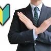 「新人お断り」という日本語学校の採用方針が、日本語教師全体の待遇を悪化させている可能性について