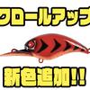 【DSTYLE】根掛かりを極力回避するクランクベイト「クロールアップ」に新色追加!