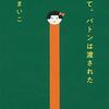 【2019年本屋大賞】瀬尾まいこさんの『そして、バトンは渡された』に決定|あらすじ紹介
