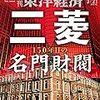 週刊東洋経済 2020年03月21日号 三菱 150年目の名門財閥/コロナ恐慌 最悪のシナリオ