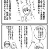 40代独身 お仕事事情(6)