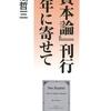 資本論、日本が、狭小邸宅、料理は、ひめゆりと