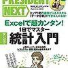 【書評】エクセルでも充分できる統計ワザを漫画で『PRESIDENT NEXT(プレジデントネクスト)Vol.22「1日でマスター 統計入門」』