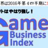 スマホゲーム全盛という印象もあるが、どっこい定番ゲームソフト製作・発売の威力、魅力は侮れない;2016年のゲーム・ビジネス・インデックス(GBI)の動向