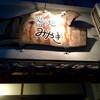 酔り処みやぎ(呉市中通り2丁目)
