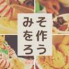 【2019年1月21日 赤ちゃん、お子様連れ歓迎♫天然素材で味噌作り♫  藤沢市辻堂】