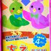 【ダイソー】100円で買える知育ワークが楽しい!