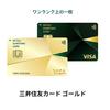 三井住友カードが年会費無料に!更に最大8000円分プレゼントの新規入会キャンペーン中!