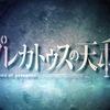 【プレカトゥスの天秤】リセマラの効率的な手順と当たりランキング【プレテン】