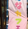 はなカフェ〜のぼりデビュー〜