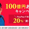 岐阜でPayPayが使える店まとめ【個人店中心】